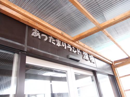 大石田で蕎麦と温泉♪