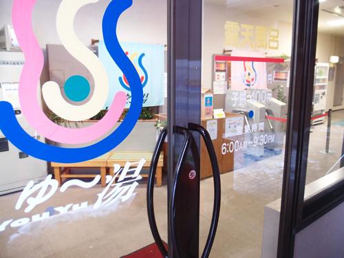 蔵王温泉 「天然露天風呂 ゆ~湯」とKazuのスキーレッスン