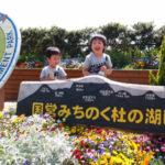 みちのくの杜湖畔公園(宮城県)