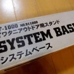 イワタニ システムベースSF-1000