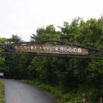 七ヶ宿オートキャンプ場 きららの森 【前編】