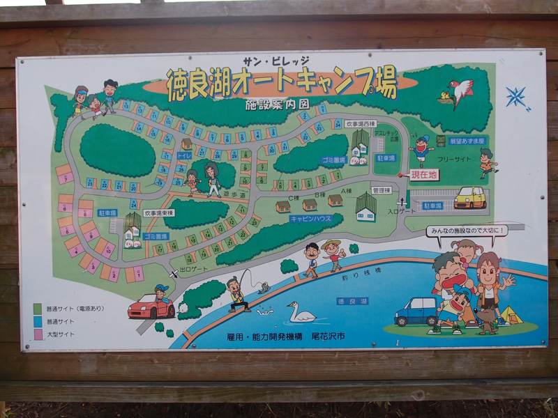 デイキャンプ @サンビレッジ徳良湖オートキャンプ場