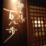 蔵王温泉♪