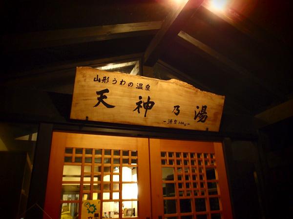 山形うわの温泉『天神の湯』@山形市蔵王上野