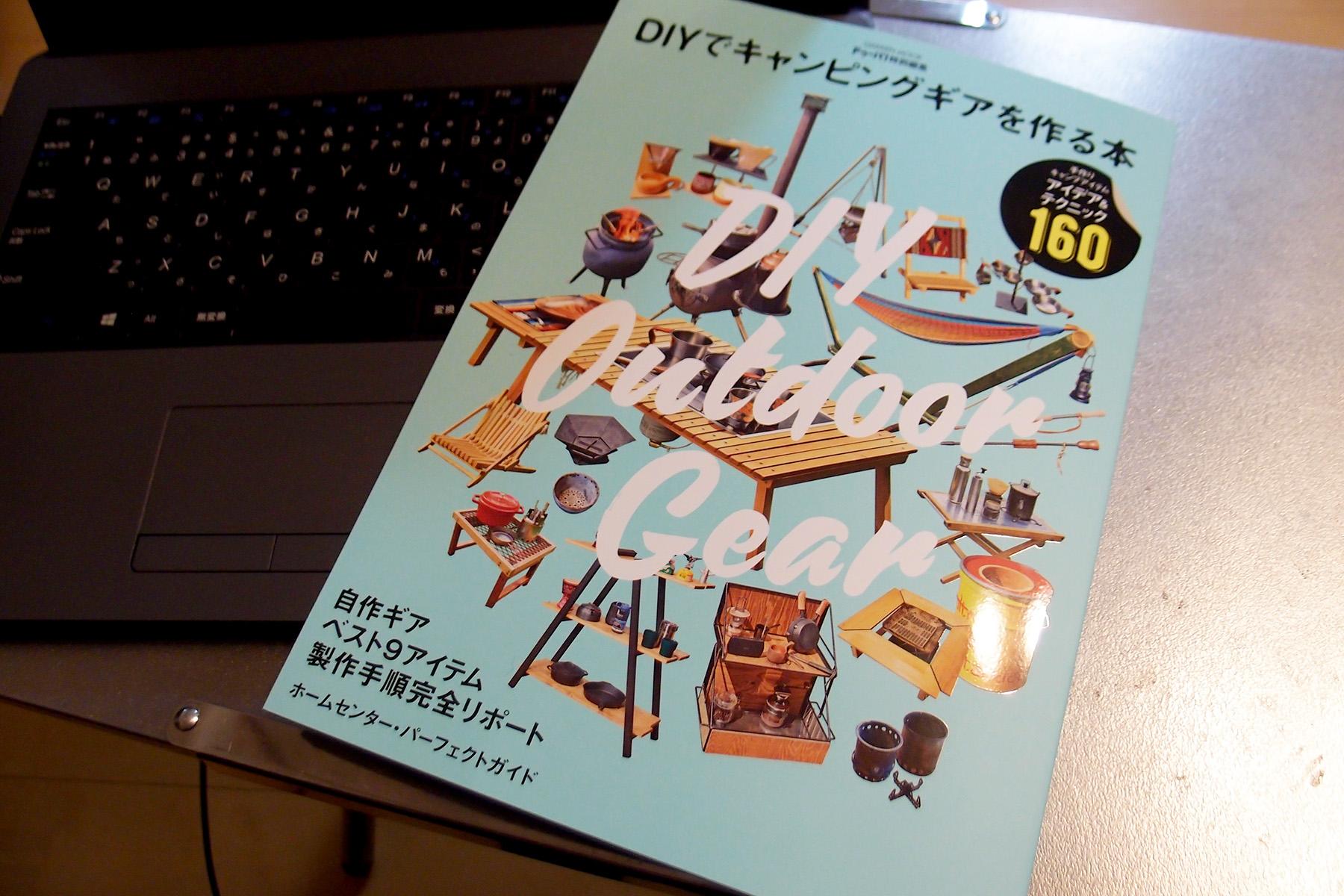 『DIYでキャンピングギアを作る本』
