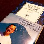 『今そこにある山の危険』岩崎元郎/ヤマケイ新書
