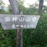 やまがた百名山 富神山へ