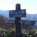 やまがた百名山 北蔵王の名峰、雁戸山へ。