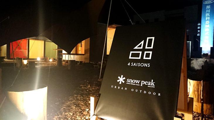 山形県内初出店のスノーピークショップインショップ『4 SEASON(キャトルセゾン)』へ