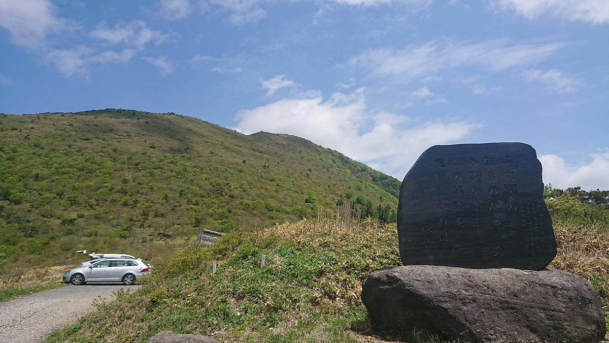 やまがた百名山 山形神室(1344m)