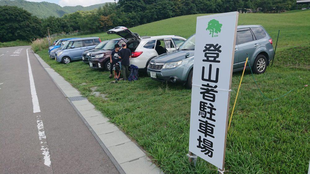 面白山登山者用駐車場