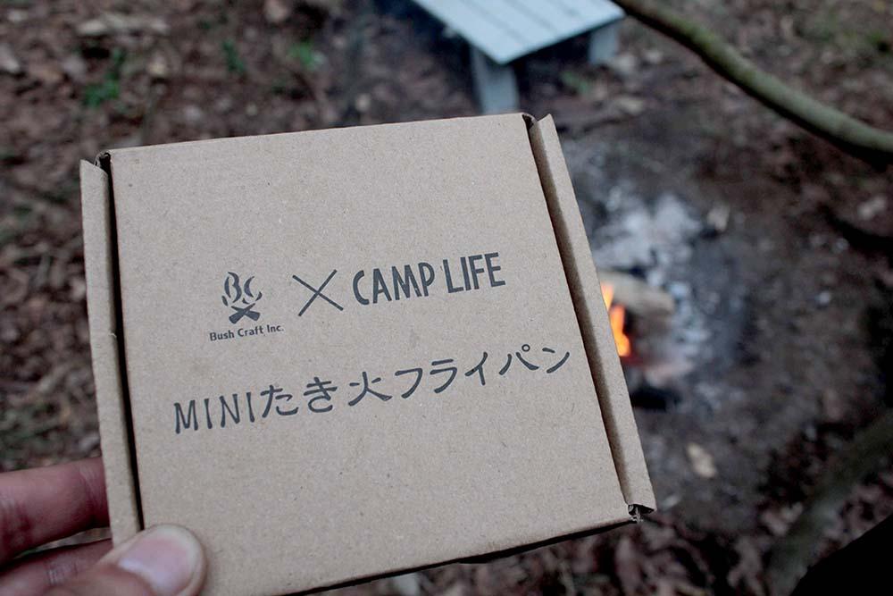 CAMPLIFE 2019年秋冬号 Bush Craft(ブッシュクラフト)ミニたき火フライパン
